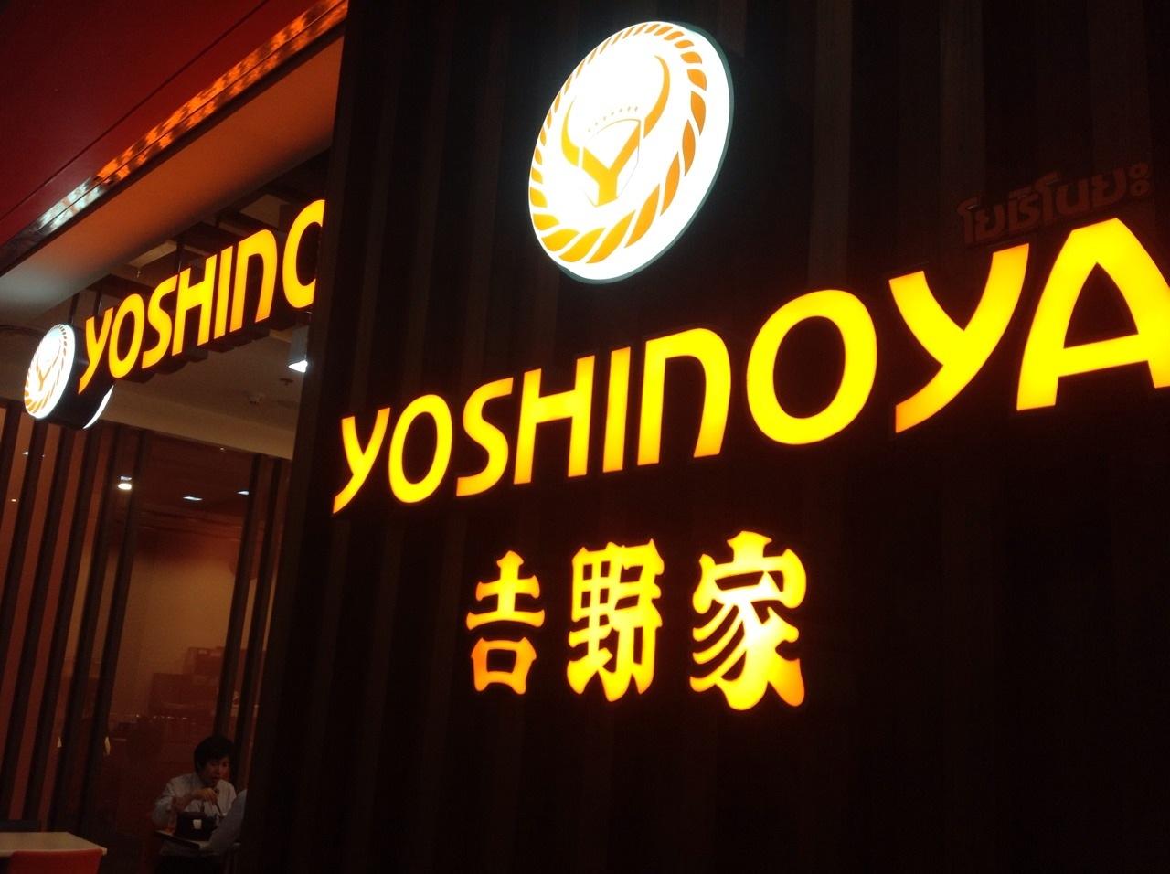 ข้าวหน้าเนื้อ yoshinoya