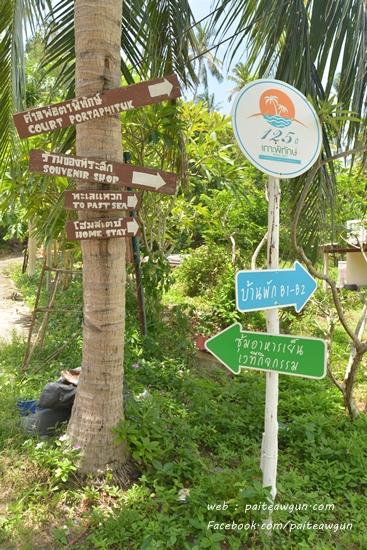 เกาะพิทักษ์ ชุมพร006