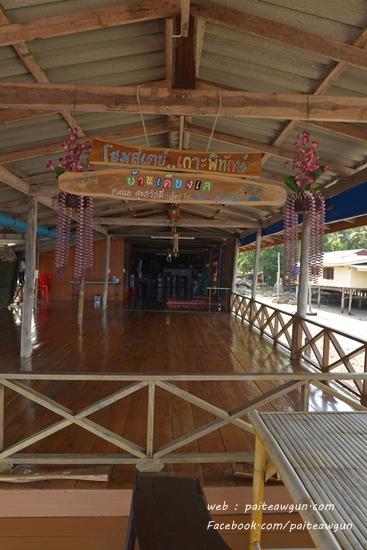 เกาะพิทักษ์ ชุมพร002