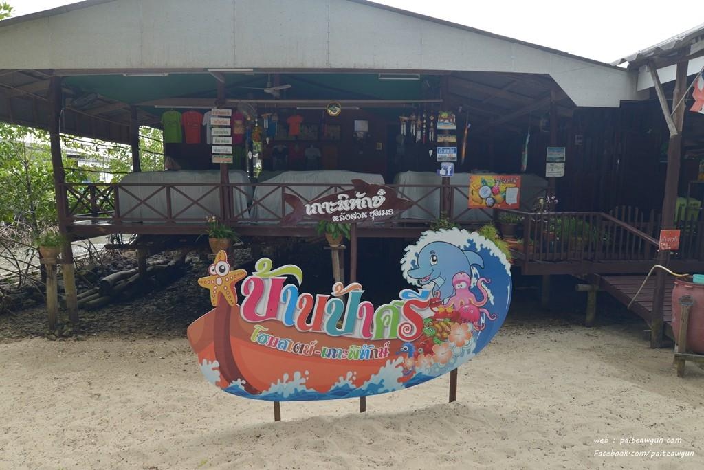 เกาะพิทักษ์ ชุมพร008