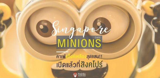 Minions Cafe' คาเฟ่แก๊งค์เหลืองสุดแสบ เปิดแล้วที่สิงคโปร์