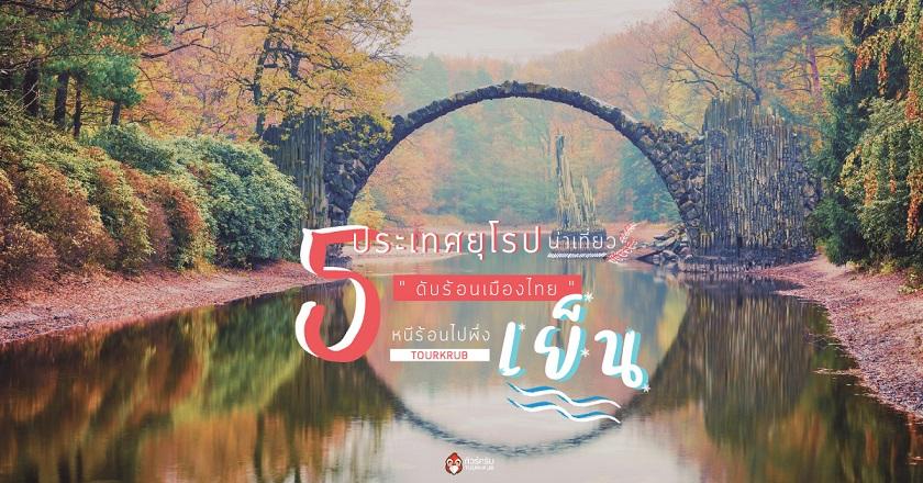 5 ประเทศยุโรปน่าเที่ยว ดับร้อนเมืองไทย หนีร้อนไปพึ่งเย็นกันเถอะ!
